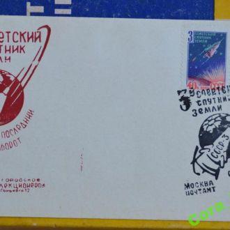 Конверт космос 3 ий Спутник Земли 1960