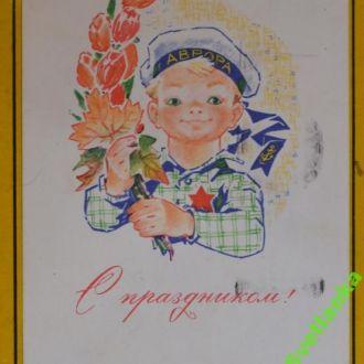 Зарубин С Праздником Аврора мальчик ДМПК 1969