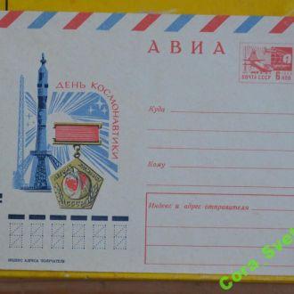 Конверт космос День Космонавтики 1970