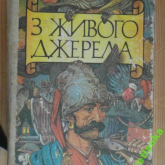 З Живого Джерела 1990 Украинские сказки детская