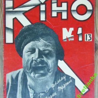 Журнал КИНО № 1 1927 г Киев ВУФКУ реклама Украина