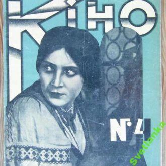 Журнал КИНО № 4  1927 г  ВУФКУ реклама Ужвий