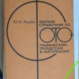 Журба Краткий справочник по графическим процессам