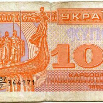 100 карбованцев 1992 #2