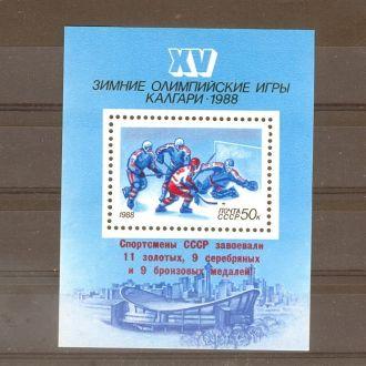 1988 СССР СК блок 203 **