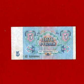 СССР 5 рублей 1991 (2)