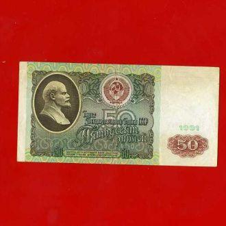 СССР 50 рублей 1991 г