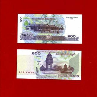 Камбоджа 100 риел 2001 г., UNC
