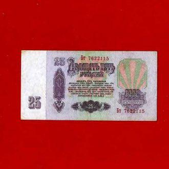 СССР 25 рублей 1961 г (4)