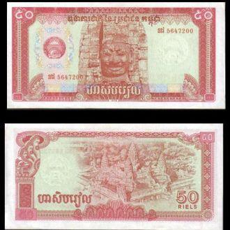 Камбоджа / Cambodia 50 Риелей / Riels (1979) (UNC)