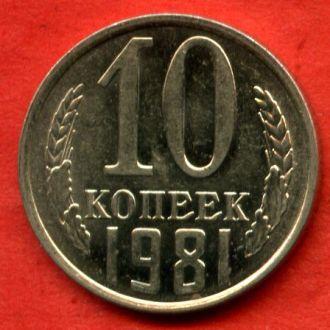 10 копеек 1981 #3