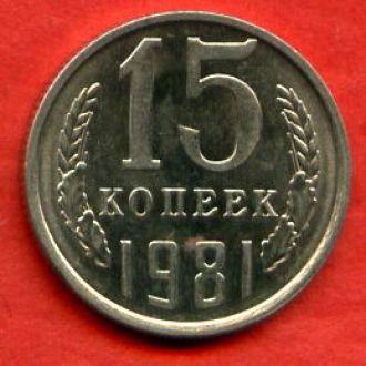 15 копеек 1981 #2
