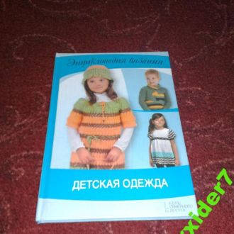 Энциклопедия вязания. Детская одежда.