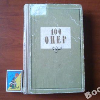 100 опер (история создания, сюжет, музыка)