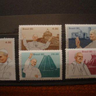 Бразилия.1980г. Папа римский. Полная серия. MNH