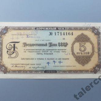 Дорожный чек 5 руб 1961г.11яз Трубенков ПОДПИСЬ+++
