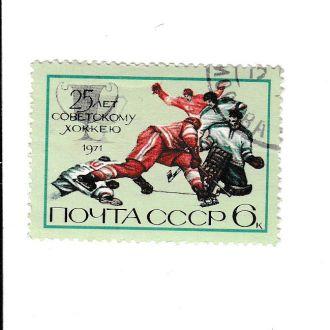 Марка СССР. Спорт 1971 Хоккей