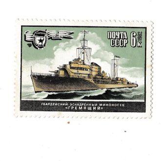 Марка СССР. Флот 1982