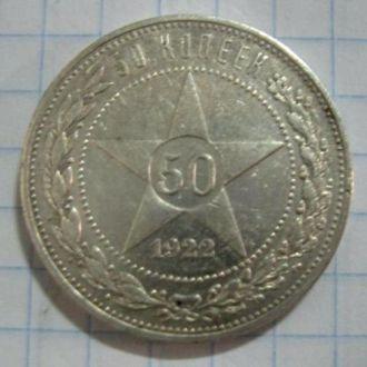 Полтынник 50 копеек 1922 год