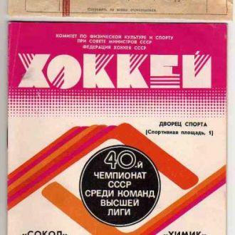 Сокол  Киев+ билет