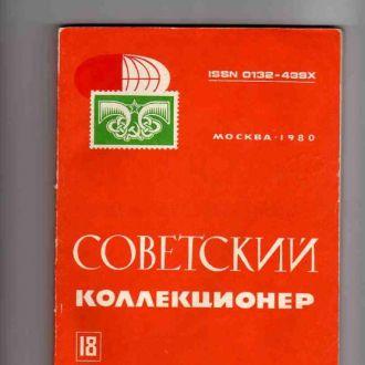 Советский коллекционер  18