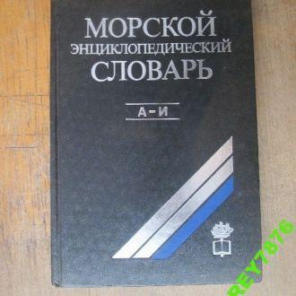 Морской энциклопедический словарь. 1т. (2)