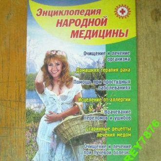 Энциклопедия народной медицины.