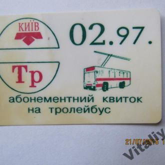 абонементний квиток на тролейбус 02.97
