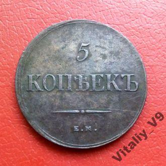 5 копеек 1836 ЕМ ФХ