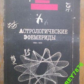 Астрологические эфемериды 1960-1979