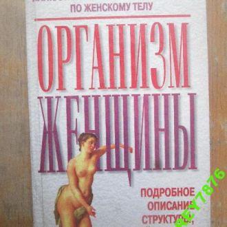 Организм женщины.