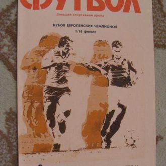 программа Спартак Москва - Спарта Прага  1990