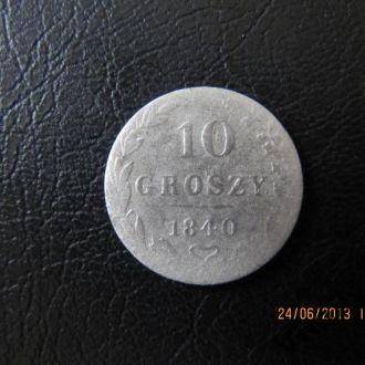 10 Groszy 1840 год MW