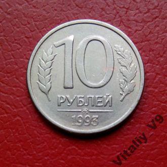10 рублей 1993 г. ММД