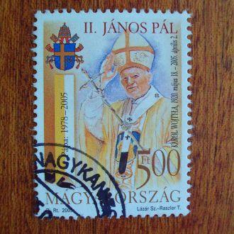 Венгрия.2005г. Папа римский. Полная серия.