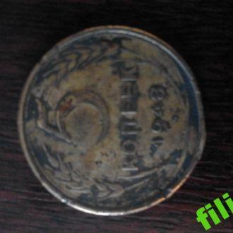 5 копеек 1948 год