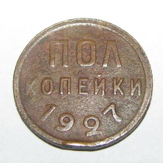 Пол копейки 1927 год  - 1 -