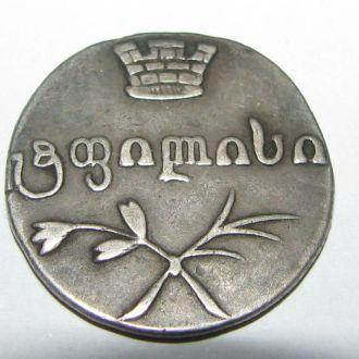 Двойной абаз. 1832 год. Россия для Грузии.