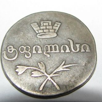 Двойной абаз. 1828 год. Россия для Грузии.