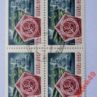марки-СССР квартблоки от 1 гр 1976г--к2-космос