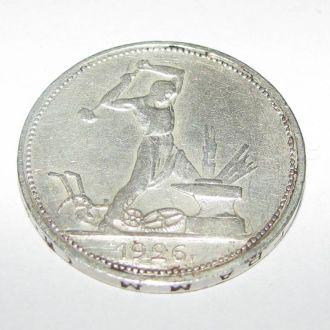 50 копеек 1926 г.