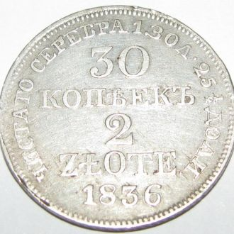 30 копеек 2 злотые. 1836 год