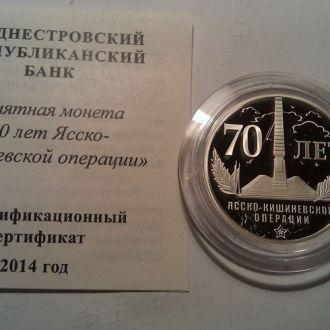 Приднестровье ПМР 70 лет Операции 2014 5 рублей
