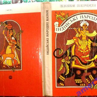 Індійські народні казки.Серія: Казки народів світу