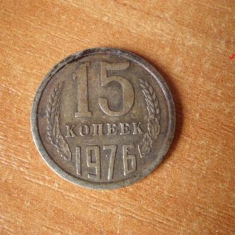 15 копеек 1976 год  N 1