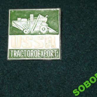 трактороэкспорт СССР