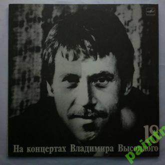 На концертах Владимира Высоцкого 18.
