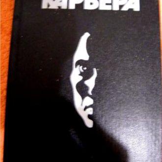 Александр Мишарин. Карьера