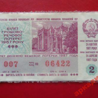 лотерейные билеты-МФ УССР 1987г выпуск 2(2)
