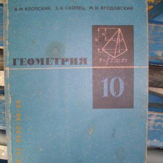 учебник Геометрия для 10 кл. 1977г.